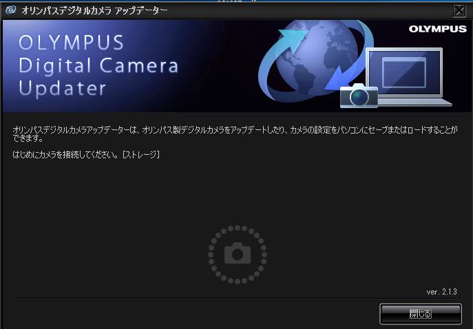 カメラ接続の画面