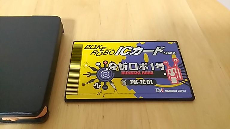 ポケロボ用ICカード