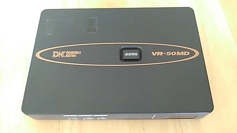 VR-50MDの本体