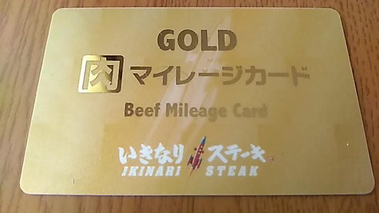 GOLD肉マイレージカード