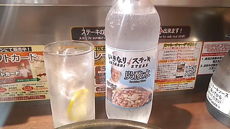 いきなりステーキの炭酸水