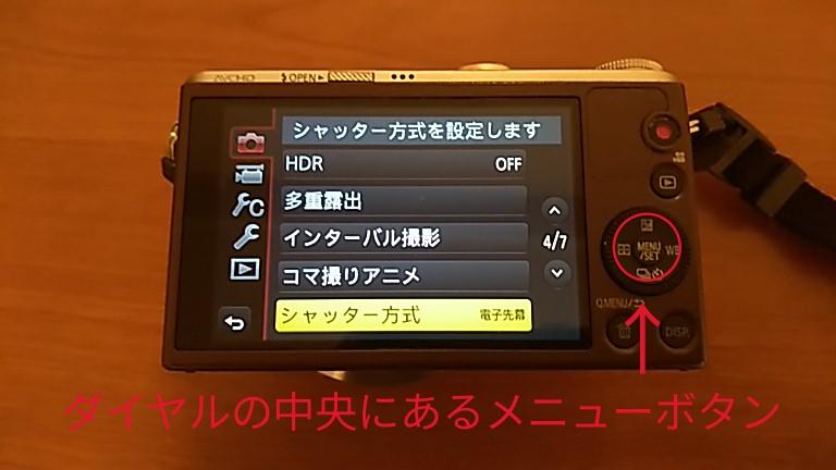 シャッター方式の変更画面