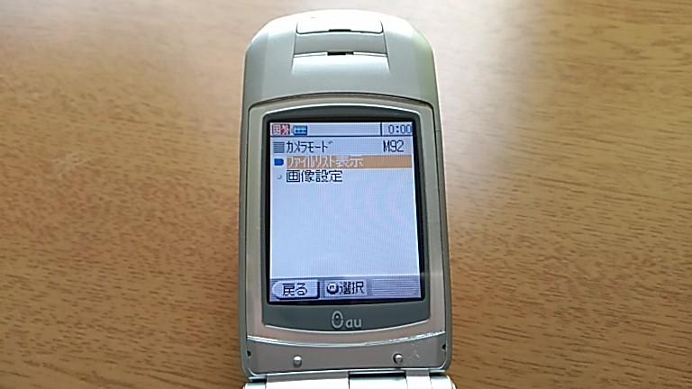 メニュー画面が表示された携帯