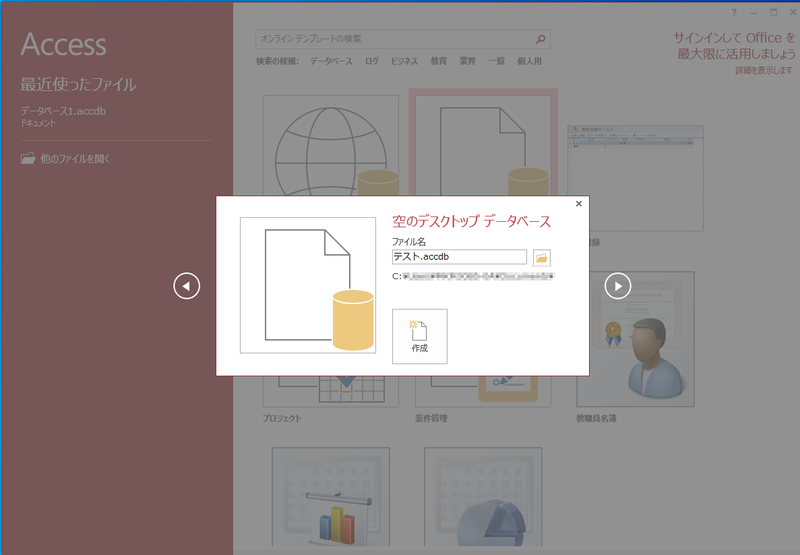 ファイルの保存場所を指定