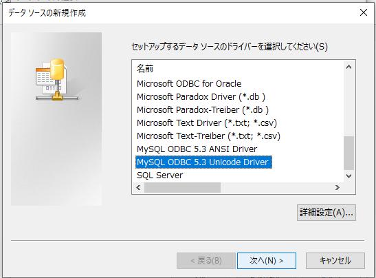 MySQL_ODBC5.3UnicodeDriverを選択