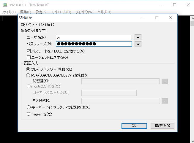 ラズパイへSSH接続でログイン