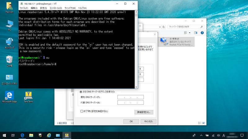 ノートPCからRaspberry PiへSSH接続