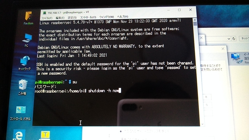 SSHでRaspberry Piをシャットダウン