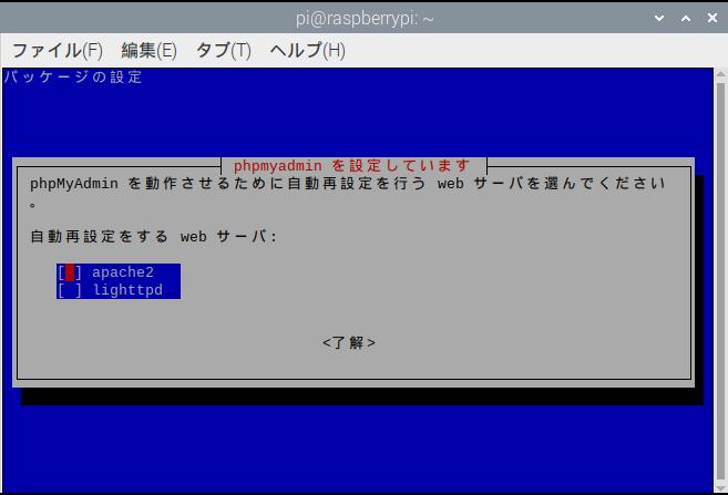 WebサーバーをApache2に指定