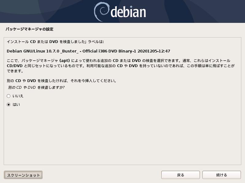 DVDの検査