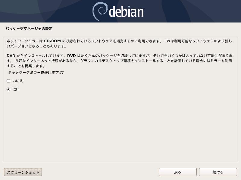 Debianのネットワークミラー