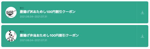 f:id:danpop:20210621152740p:plain