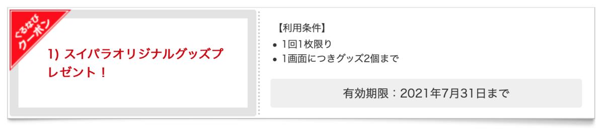 f:id:danpop:20210623203211p:plain