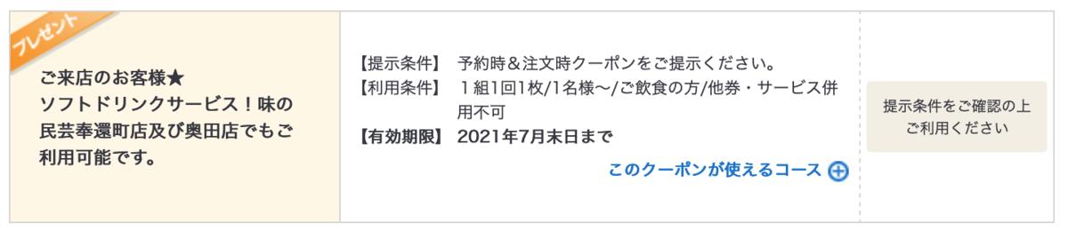 f:id:danpop:20210624141753p:plain
