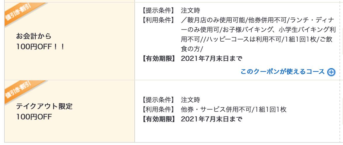 f:id:danpop:20210704131758p:plain