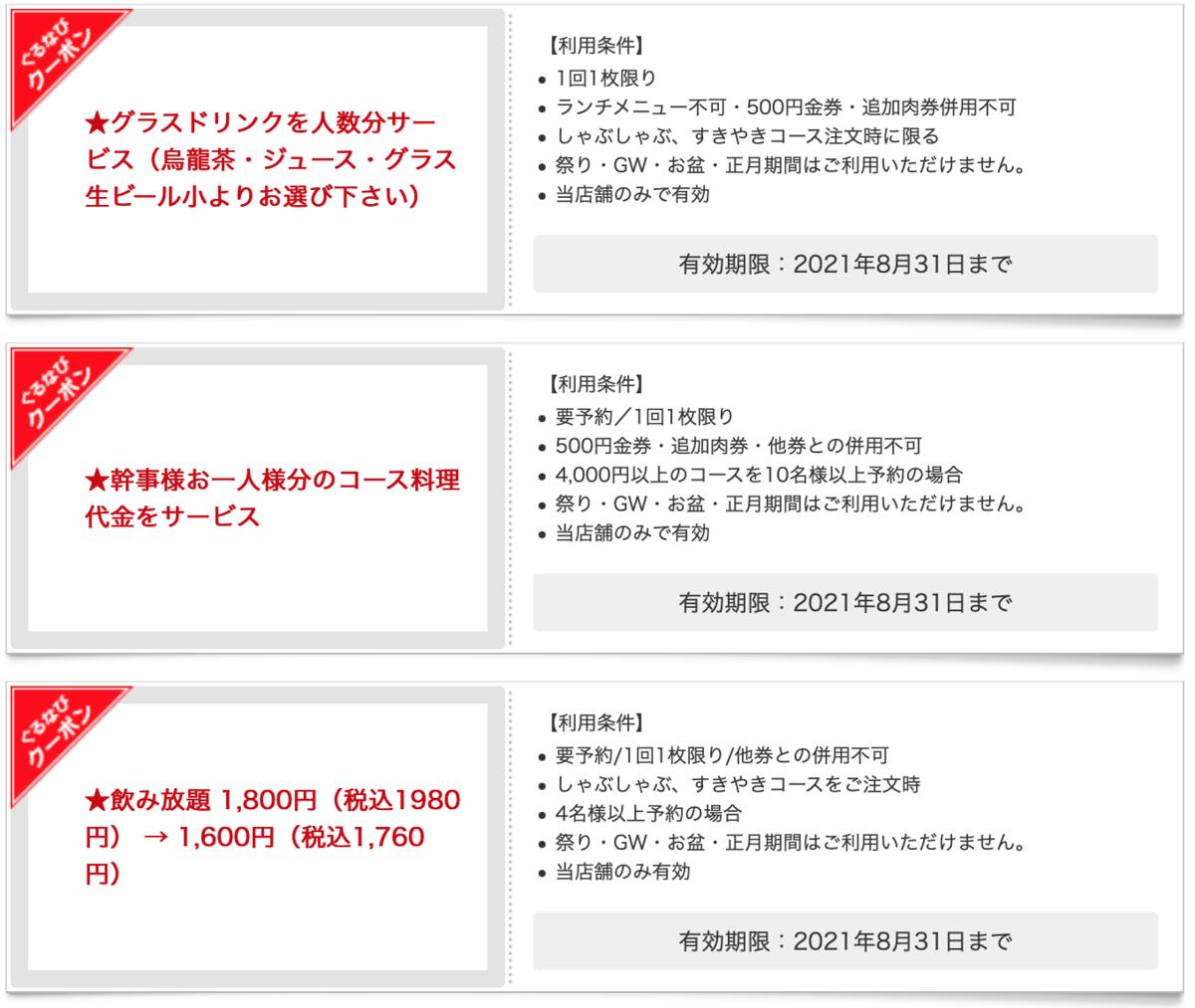 f:id:danpop:20210706125349p:plain