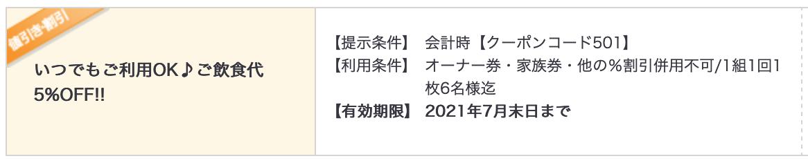 f:id:danpop:20210711135421p:plain