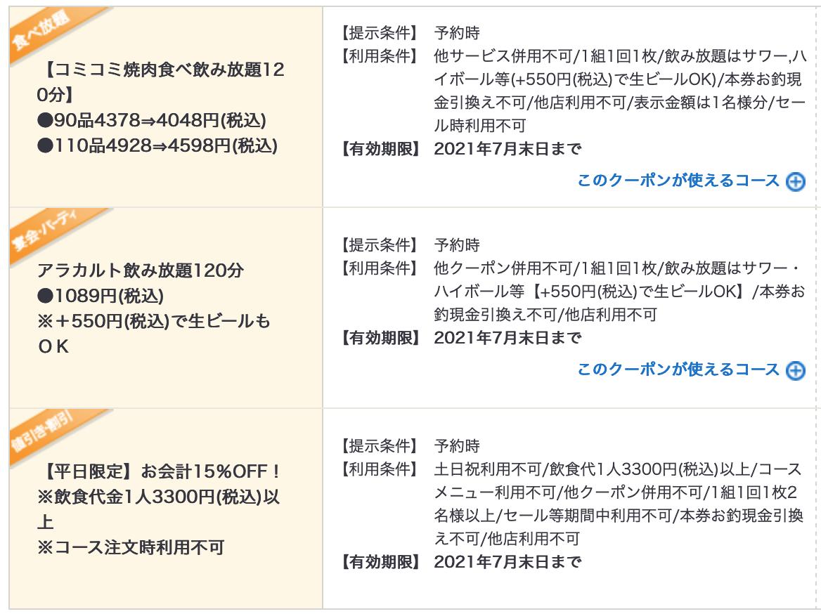 f:id:danpop:20210714163615p:plain