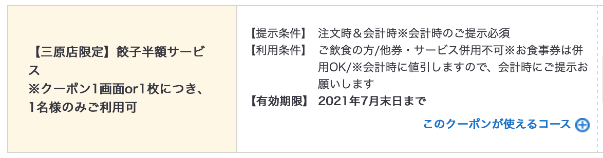 f:id:danpop:20210719123435p:plain