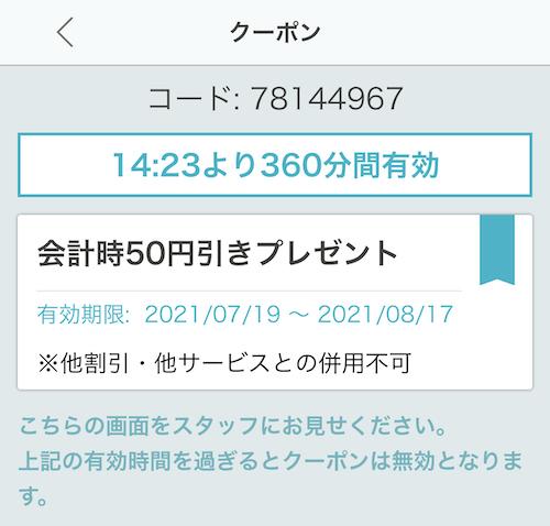 f:id:danpop:20210719153723j:plain