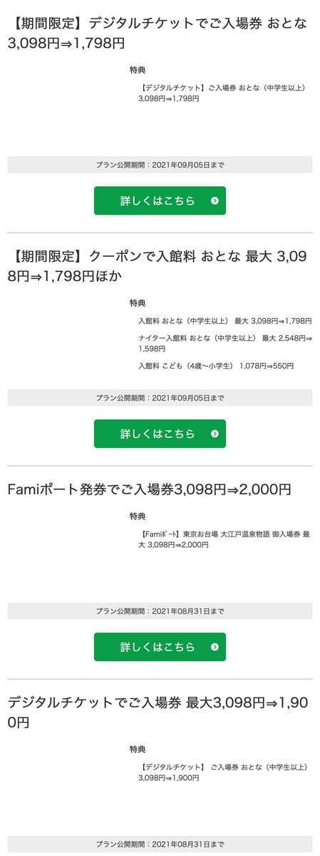 f:id:danpop:20210810101000p:plain