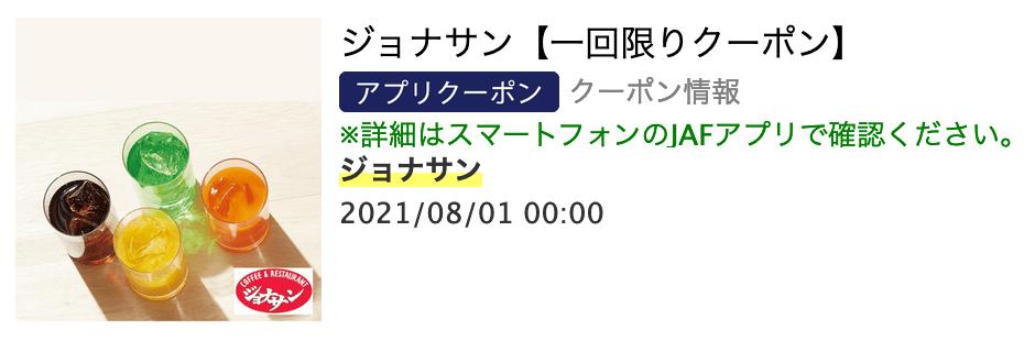 f:id:danpop:20210818132345p:plain