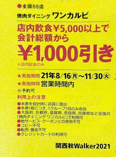 f:id:danpop:20210820190605p:plain