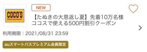 f:id:danpop:20210827142445p:plain