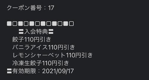 f:id:danpop:20210914145521j:plain