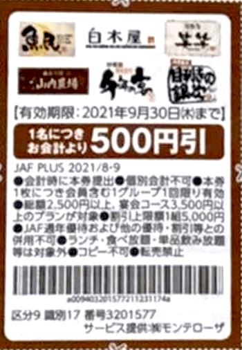 f:id:danpop:20210923171602p:plain