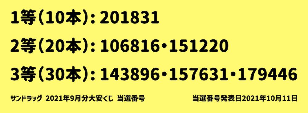 f:id:danpop:20211011122756p:plain