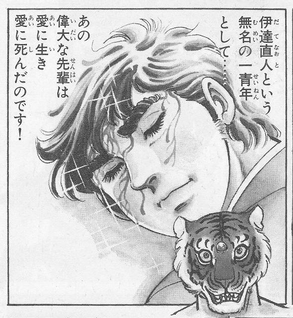 「タイガー マスク二世 伊達直人」の画像検索結果