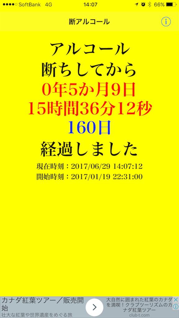 f:id:dansyu_sotusyu:20170629140855p:image