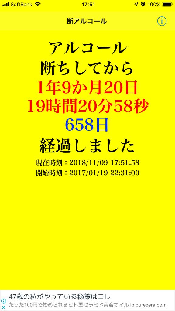 f:id:dansyu_sotusyu:20181109205518p:plain