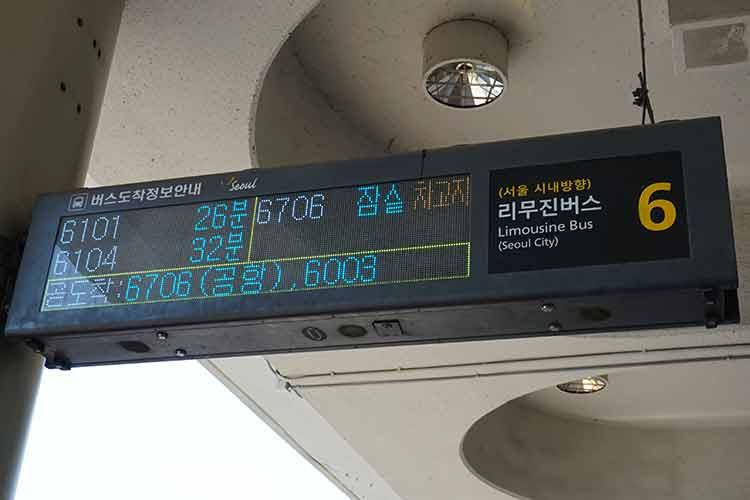 金浦空港バス乗り場