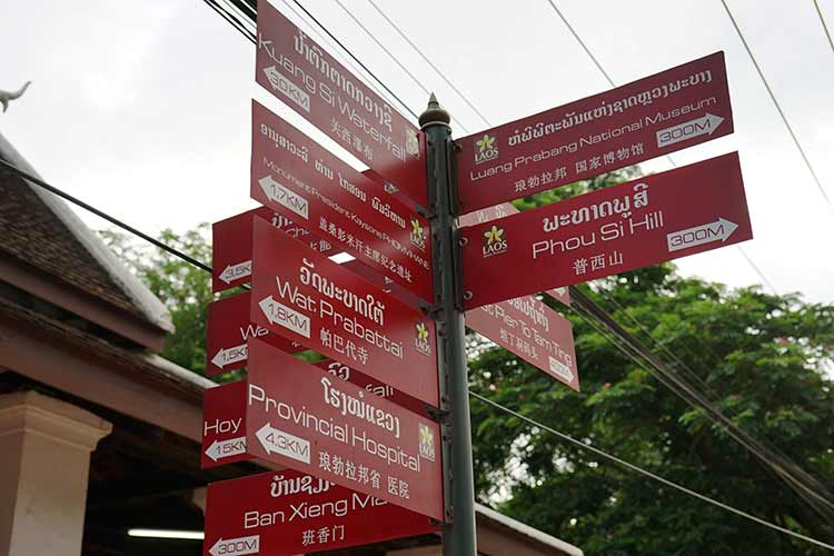 ルアンパバーン行くべき場所