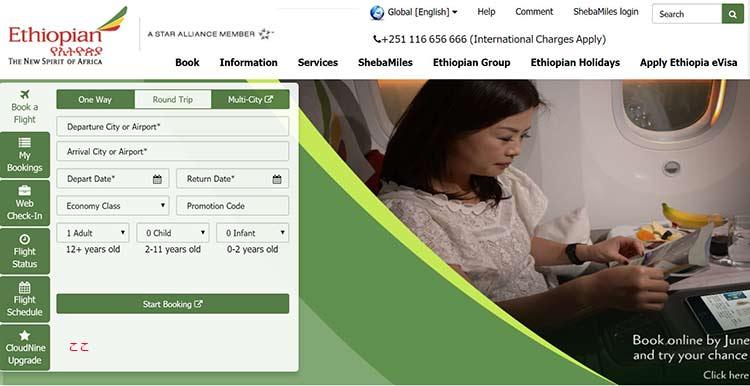 エチオピア航空ホームページ