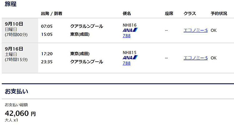 ANA クアラルンプール発東京行エコノミーS