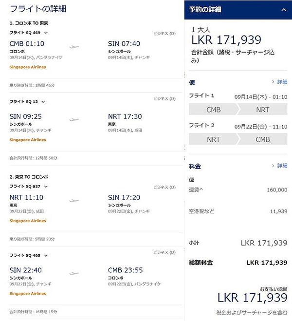 シンガポール航空ビジネスクラス コロンボ発券2