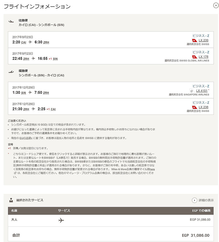 LXカイロ発シンガポールビジネスクラス運賃