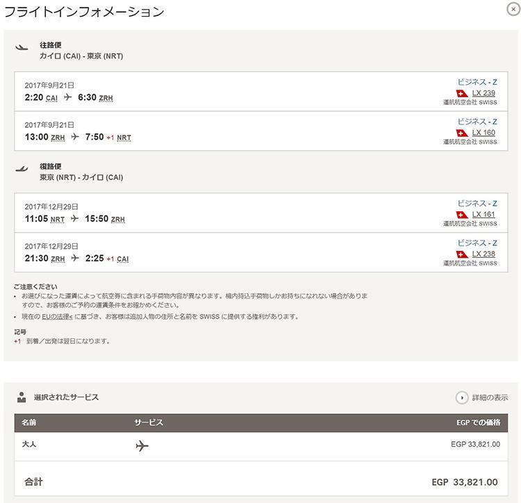 LXカイロ発東京ビジネスクラス運賃