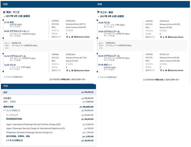 マレーシア航空 ビジネスクラス運賃