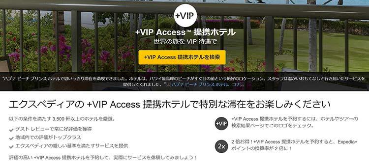 Expedia +VIP Access提携ホテル
