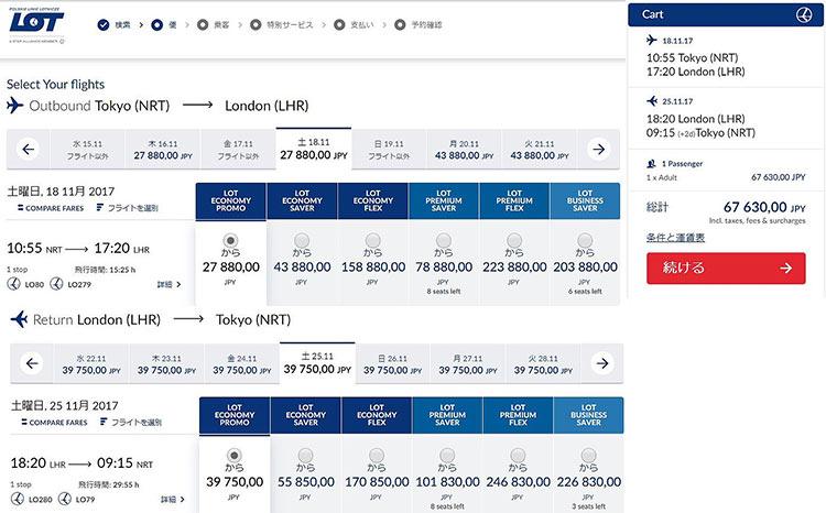 LOTポーランド航空 日本発ロンドン行き運賃