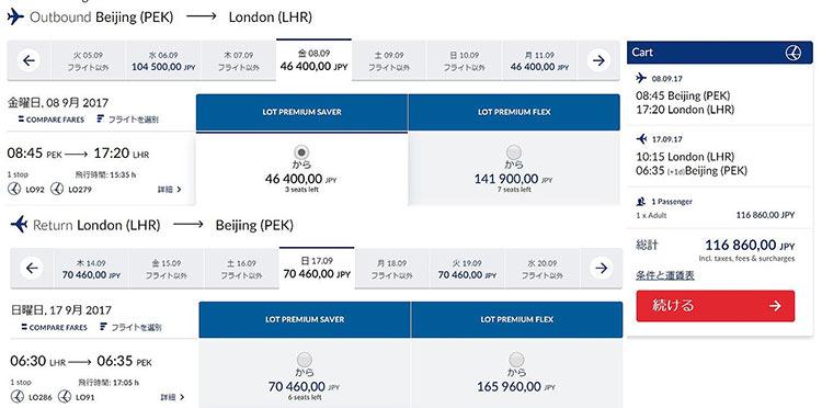 LOTポーランド航空 北京発ロンドン行き運賃
