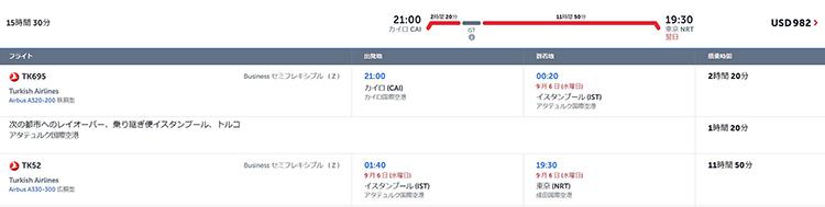 ターキッシュエアラインズ ビジネスクラス カイロ発券東京