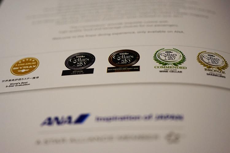 ANA 国際線 ワイン