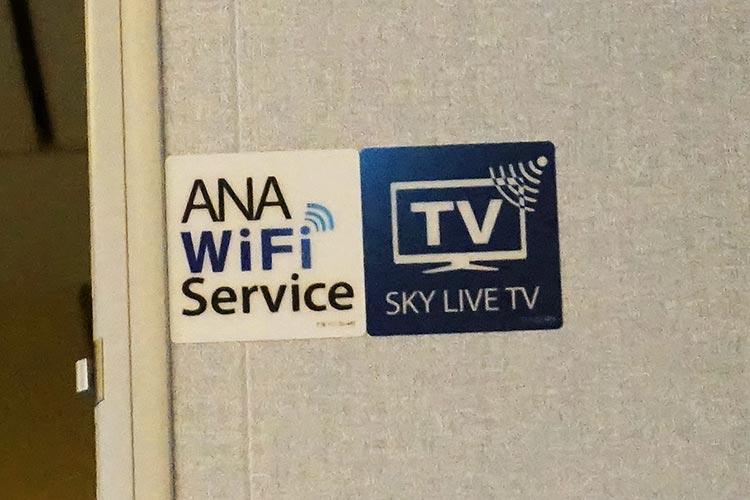 ANA プレミアムクラス入口 WiFi
