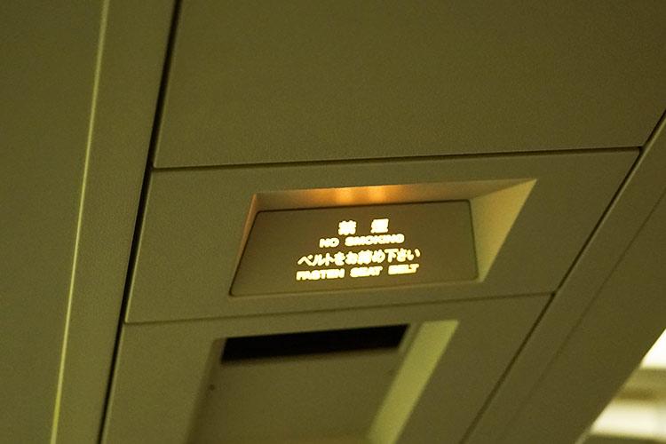 ANA 767 ベルトサイン