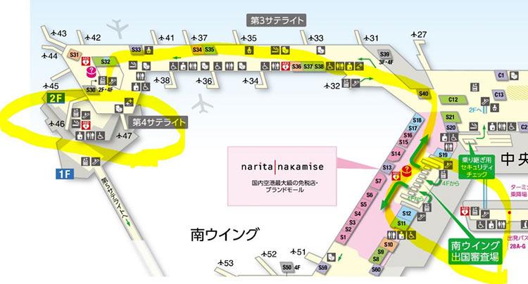 成田空港第一ターミナル第四サテライト